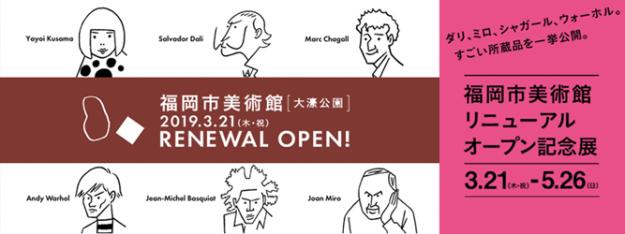 福岡市美術館リニューアルオープン記念